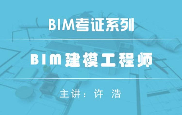 BIM建模工程师(初级)