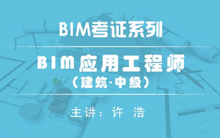 BIM应用工程师(中级-建筑)